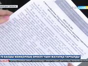Павлодар облысында 73 басшы жемқорлық әрекеті үшін жауапқа тартылды