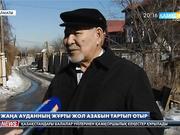 20:00 жаңалықтары (24.02.2017)