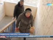 Ақтауда лифтінің әлегі тұрғындарды әбігер етті