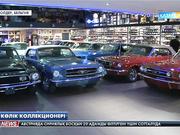 Бельгиялық А.Энглердің коллекциясында «Ford Mustang» моделінің 6500 түрі бар
