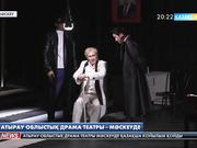 Атырау облыстық драма театры Мәскеуде қазақша спектакль қойды