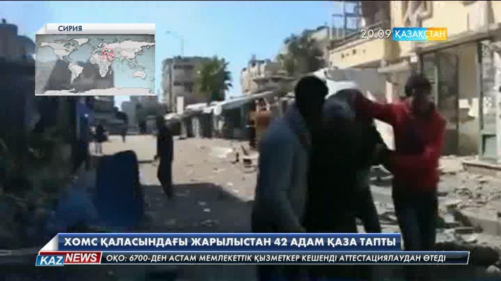 Сирияның  Хомс қаласындағы жарылыстан 42 адам қаза тапты
