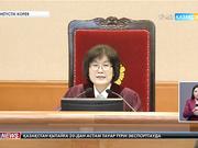 Оңтүстік Кореяда  импичмент мәселесі бойынша соңғы сот отырысы басталды