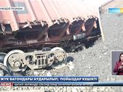 «Екібастұз-Бұрындай» бағытындағы жүк пойызының 23 вагоны аударылып қалды