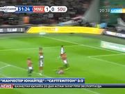 «Манчестер Юнайтед» -  «Саутгемптон» 3:2