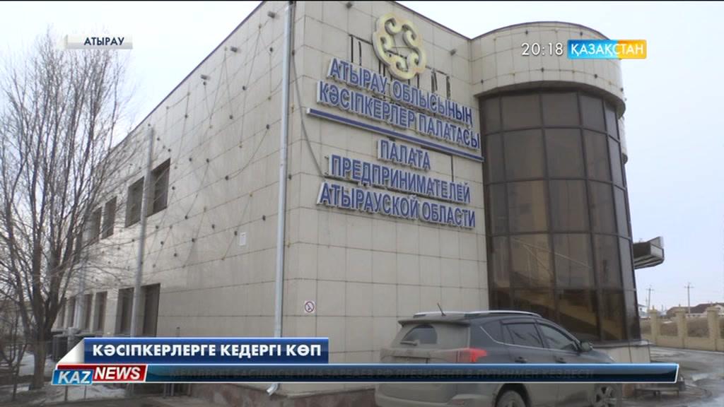 Атырау облысында 2 мыңнан астам бизнесмен үшін жер мәселесі бітпейтін жырға айналды