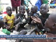 Суданда 100 мыңдай адам аштық тауқыметін тартып жүр