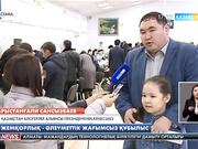 Астанада «Біз жемқорлыққа қарсымыз!» флешмобы ұйымдастырылды