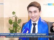 Ғарышкер үздік студенттерге шәкіртақы табыстады
