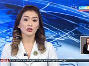 17:30 жаңалықтары (28.02.2017) (Толық нұсқа)