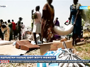 Судандықтар аштықтан шөп жеуге мәжбүр