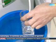 19 литрлік құтыдағы ауызсу қауіпті