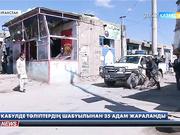 Кабулде тәліптердің шабуылынан 35 адам жараланды
