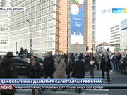 Еуропа сарапшылары: Конституциялық реформалар елдің саяси бағытта дамуына жол ашады