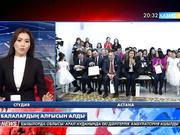 Астаналық кәсіпкерлер қамкөңіл бүлдіршіндердің алғысына бөленді