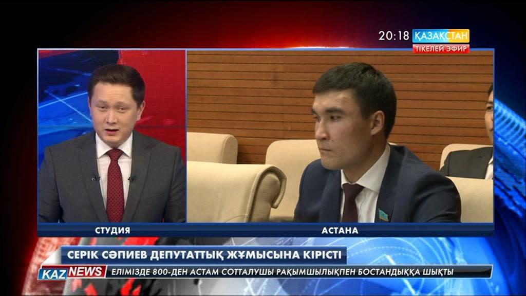 Серік Сәпиев депутаттық жұмысына кірісті