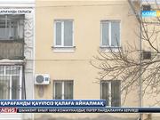 Қарағанды прокурорлары «Қауіпсіз қала» жобасын қолға алды