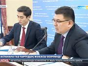 Астанаға газ тартудың жобасы әзірленді