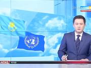 Қазақстанның БҰҰ мүшелігіне қабылданғанына 25 жыл