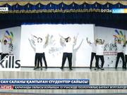 Таразда студенттер арасында  «WorldSkills -2017» атты өңірлік чемпионат өтті