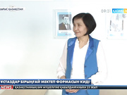 Шығыс Қазақстан облысында ұстаздар бірыңғай мектеп формасын киеді