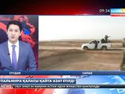 Сирияның  Пальмира қаласы қайта азат етілді