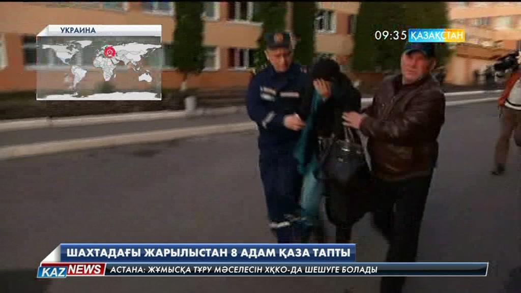 Украинаның Львов облысындағы көмір шахтасында жарылыстан 8 адам қаза тапты