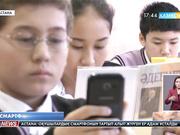 Астананың барлық мектептерінде смартфон ұстауға жаппай тыйым салынуы мүмкін