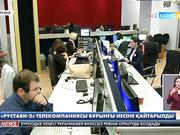 Грузияда  «Рустави-2» телекомпаниясы бұрынғы иесіне қайтарылды
