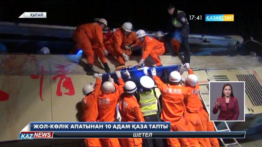 Қытайда  жол-көлік апатынан 10 адам қаза тапты