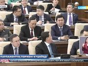 Парламенттің пәрмені күшейеді