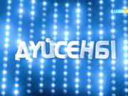 Дүйсенбіде «Түнгі студияда» «Все из-за мужиков» фильмінің актерлері қонақта!