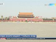 Қытайдың әскери бюджеті 7 пайызға өседі