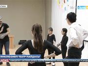Астанада инклюзивті театр студиясы жұмыс істейді