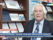 Қазақ поэзиясы «Тағзым» атты жыр жинағымен толықты