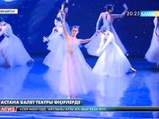 «Астана балет» театры өңірлерде