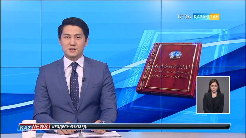 «Қазақстан Республикасының Конституциясына - өзгерістер мен толықтырулар енгізу туралы» заң Конституциялық Кеңеске жолданды