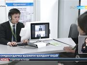Сурдоаударма қызметін онлайн тәртіпте қолдануға болады
