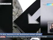 17:30 жаңалықтары (06.03.2017)