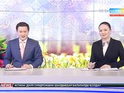 20:00 жаңалықтары (06.03.2017)
