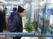 Қызылорда облыстық тарихи-өлкетану музейі жаңартылды