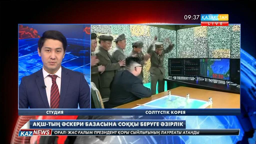 Солтүстік Кореяның зымырандарды сынауы  БҰҰ-ның да наразылығын тудыруда