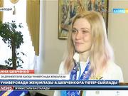 Павлодар облысының әкімі  Универсиада жеңімпазы Анна Шевченкоға пәтер сыйлады