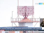 «Air Astana» компаниясына тиесілі ұшақтың қозғалтқышы істен шығып, шұғыл жерге қонуға мәжбүр болды