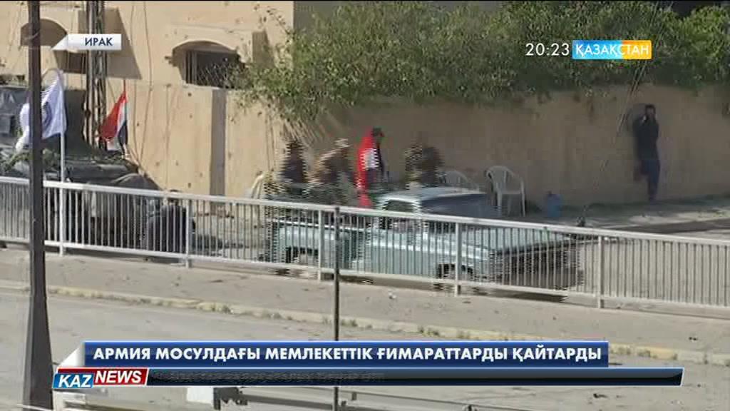 Ирак армиясы Мосулдағы басты үкіметтік кешендерді бақылауға алды