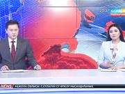 20:00 жаңалықтары (08.03.2017)