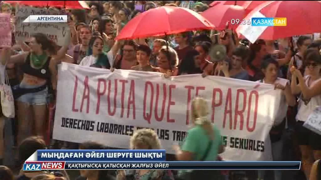 Аргентинада бір  жыл ішінде 270-тей әйел өлтірілген