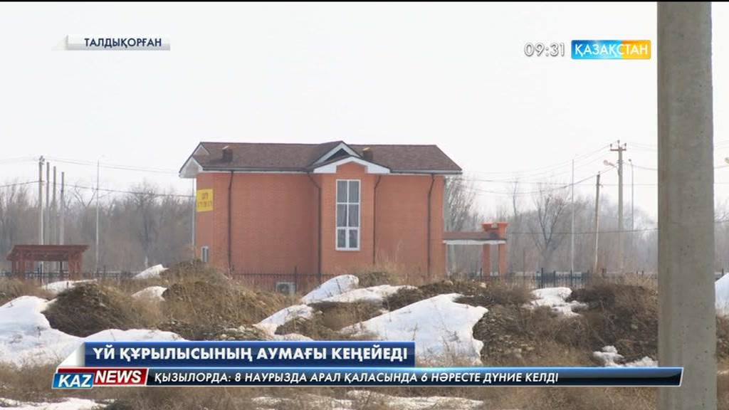 Алматы облысында «Нұрлы жер» бағдарламасы аясында 2019 жылға дейін 5400-ге жуық жекеменшік үй салынатын болды