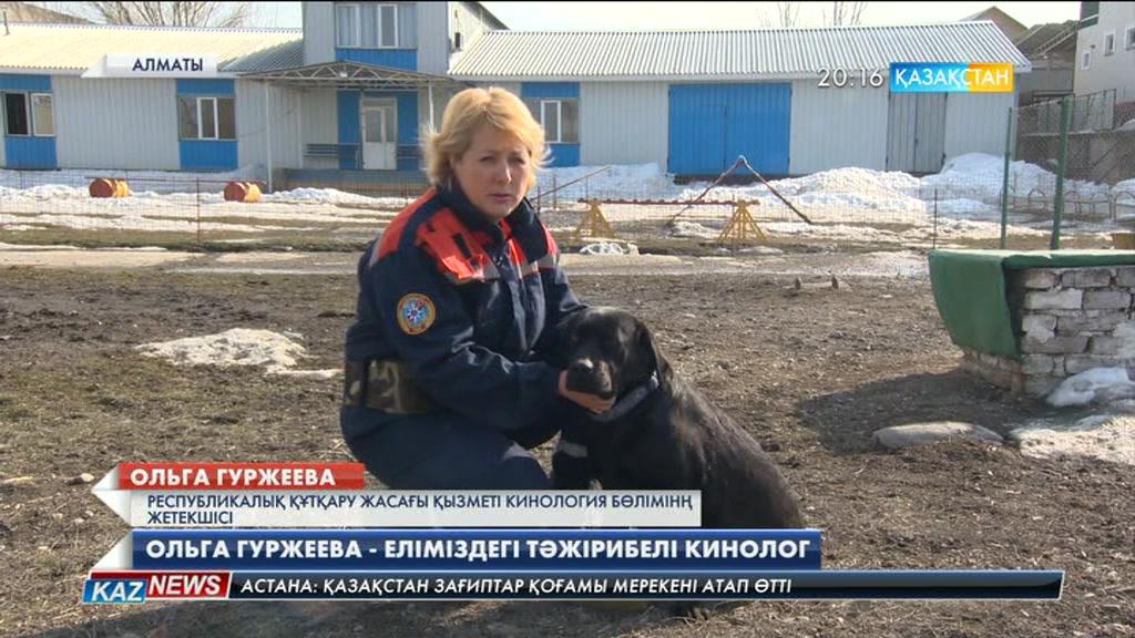 Ольга Гуржеева - еліміздегі тәжірибелі кинолог