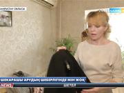 Шекарашы ару Марина Колпакованың  шеберлігінде мін жоқ